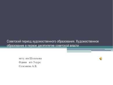 Советский период художественного образования. Художественное образование в пе...