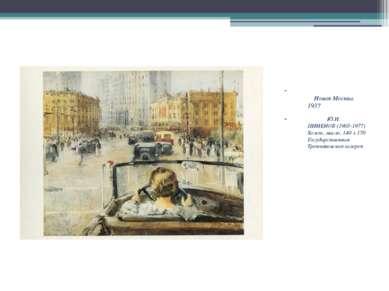Новая Москва. 1937 Ю.И. ПИМЕНОВ (1903-1977) Холст, масло. 140 х 170 Государст...