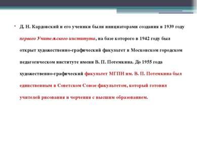 Д. Н. Кардовский и его ученики были инициаторами создания в 1939 году первого...