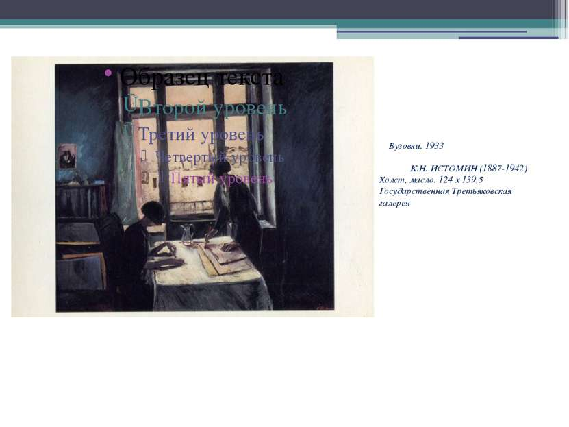 Вузовки. 1933 К.Н. ИСТОМИН (1887-1942) Холст, масло. 124 х 139,5 Государствен...