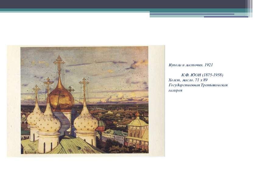 Купола и ласточки. 1921 К.Ф. ЮОН (1875-1958) Холст, масло. 71 х 89 Государств...