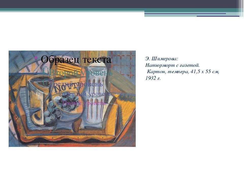 Э. Шимерова: Натюрморт с газетой. Картон, темпера, 41,5 х 55 см, 1932 г.
