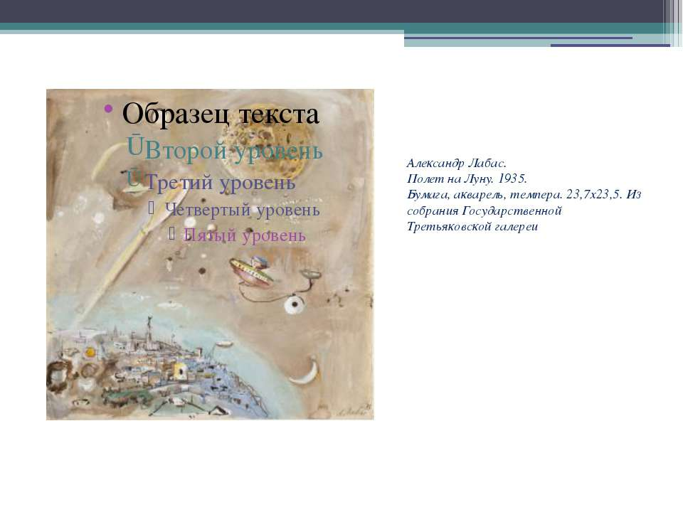 Александр Лабас. Полет на Луну. 1935. Бумага, акварель, темпера. 23,7х23,5. И...