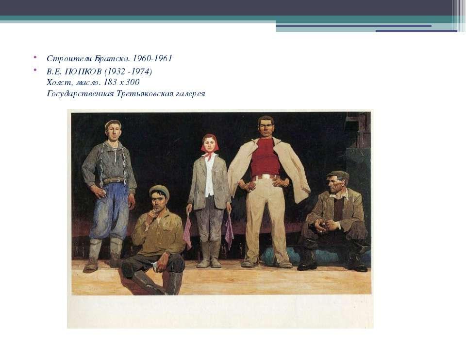 Строители Братска. 1960-1961 В.Е. ПОПКОВ (1932 -1974) Холст, масло. 183 х 300...