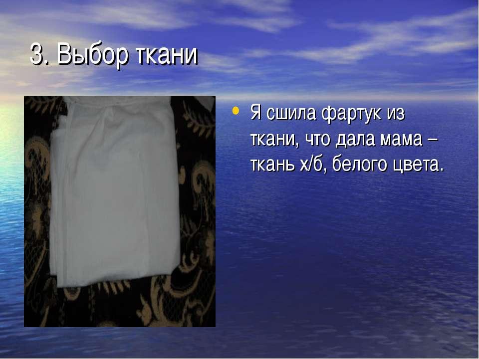 3. Выбор ткани Я сшила фартук из ткани, что дала мама –ткань х/б, белого цвета.