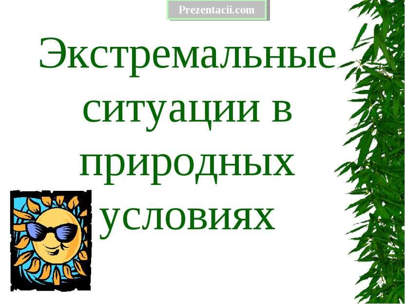 Экстремальные ситуации в природных условиях Prezentacii.com