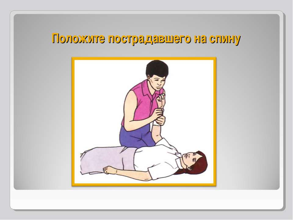 Положите пострадавшего на спину
