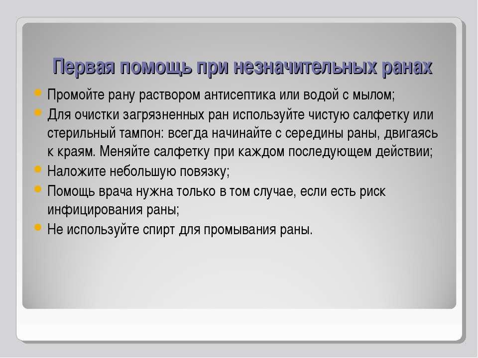 Первая помощь при незначительных ранах Промойте рану раствором антисептика ил...