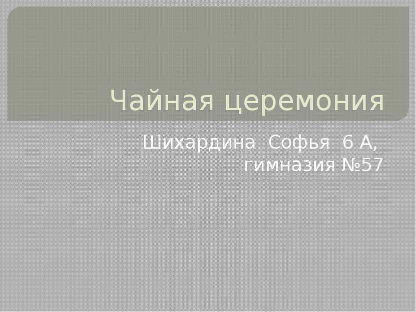 Чайная церемония Шихардина Софья 6 А, гимназия №57