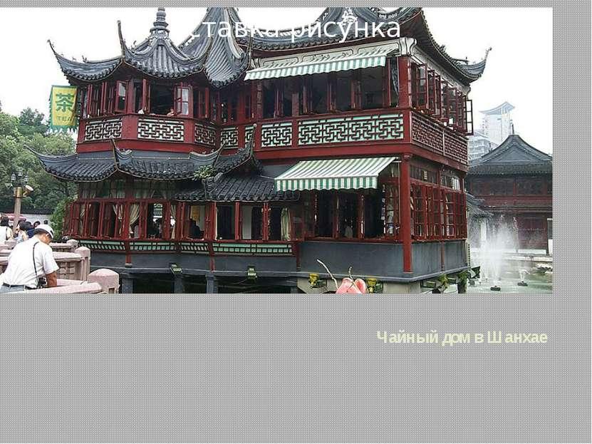 Чайный дом в Шанхае