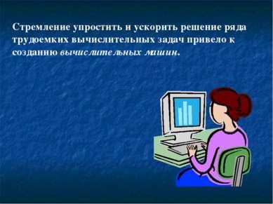 Стремление упростить и ускорить решение ряда трудоемких вычислительных задач ...