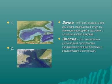 1. 2. Залив – это часть океана, моря или озера, вдающаяся в сушу, но имеющая ...