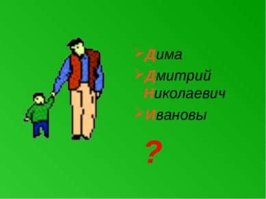 Дима Дмитрий Николаевич Ивановы ?