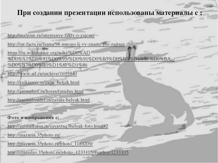 При создании презентации использованы материалы с : http://malpme.ru/interesn...