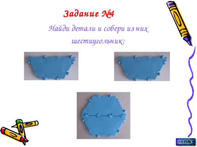 Задание №4 Найди детали и собери из них шестиугольник: