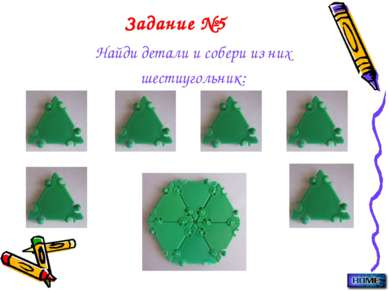 Задание №5 Найди детали и собери из них шестиугольник: