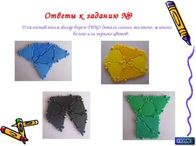 Ответы к заданию №9 Для составления фигур берем ТИКО-детали синего, желтого, ...