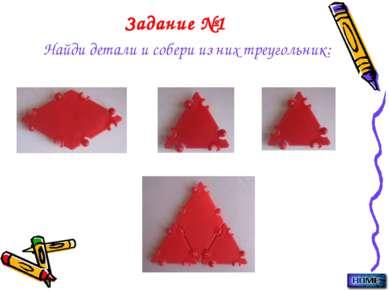 Задание №1 Найди детали и собери из них треугольник: