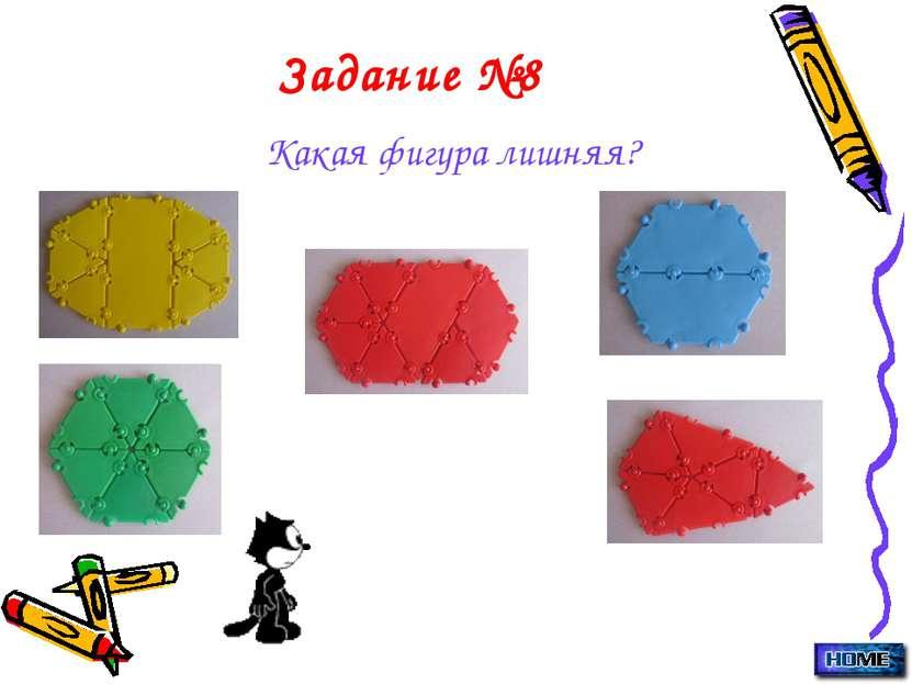Задание №8 Какая фигура лишняя?