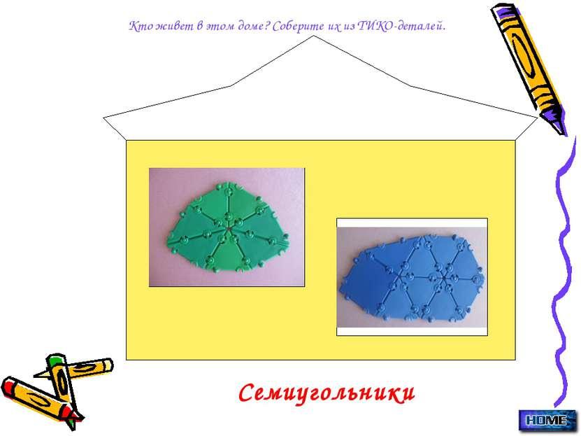 Семиугольники Кто живет в этом доме? Соберите их из ТИКО-деталей.