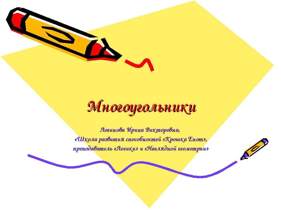 Многоугольники Логинова Ирина Викторовна, «Школа развития способностей «Крошк...