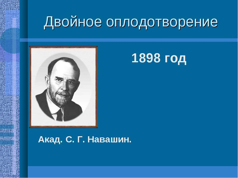 Двойное оплодотворение 1898 год Акад. С. Г. Навашин.