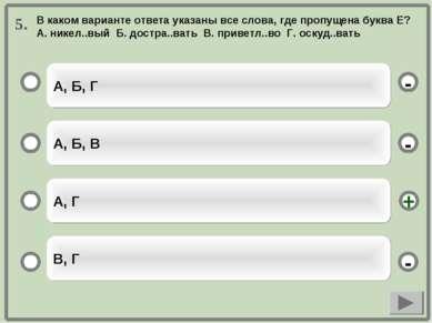 5. А, Б, Г А, Б, В А, Г В, Г - - + - В каком варианте ответа указаны все слов...