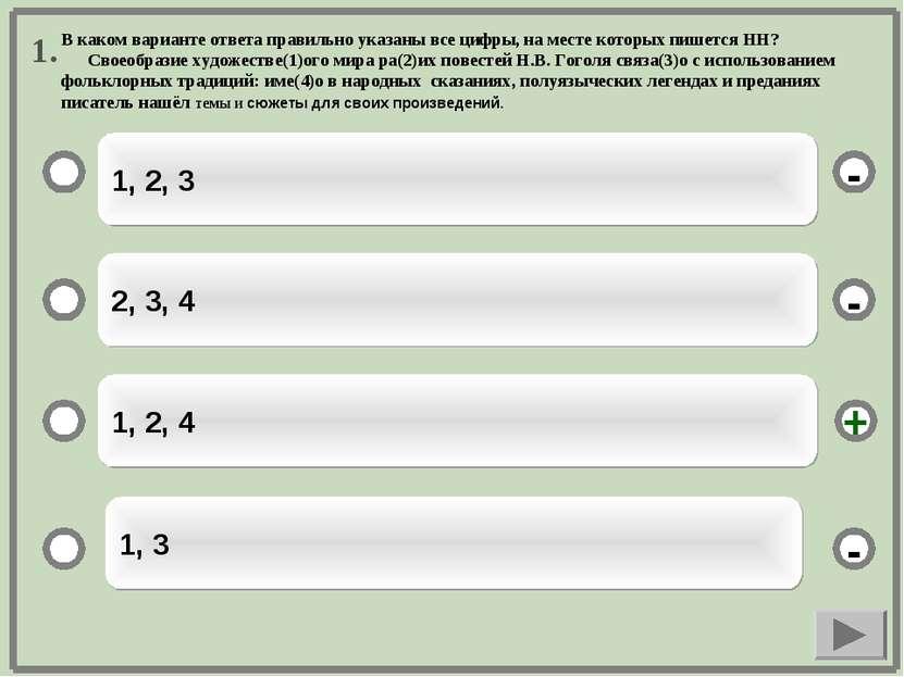 1. 1, 2, 3 2, 3, 4 1, 2, 4 1, 3 - - + - В каком варианте ответа правильно ука...