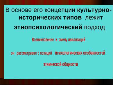В основе его концепции культурно-исторических типов лежит этнопсихологический...