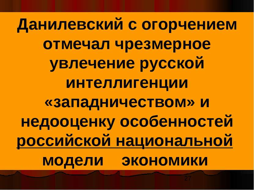 Данилевский с огорчением отмечал чрезмерное увлечение русской интеллигенции «...