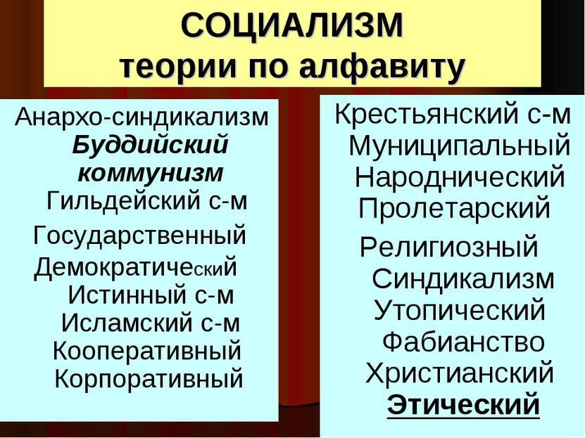 СОЦИАЛИЗМ теории по алфавиту Анархо-синдикализм Буддийский коммунизм Гильдейс...