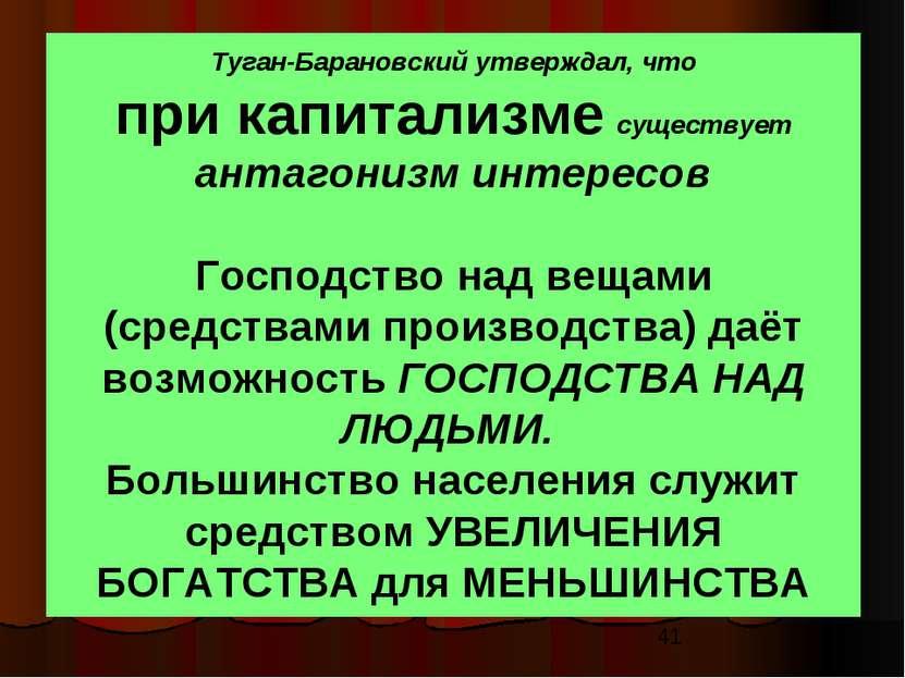 Туган-Барановский утверждал, что при капитализме существует антагонизм интере...