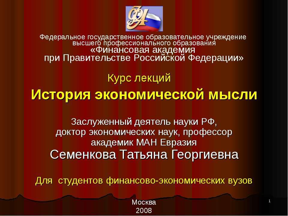 Курс лекций История экономической мысли Заслуженный деятель науки РФ, доктор ...