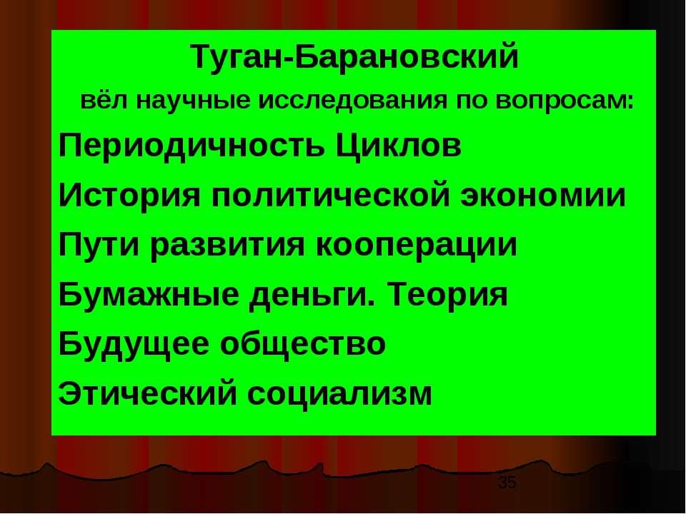 Туган-Барановский вёл научные исследования по вопросам: Периодичность Циклов ...