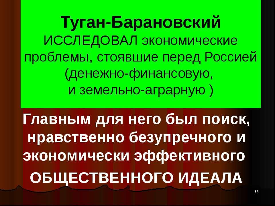 Туган-Барановский ИССЛЕДОВАЛ экономические проблемы, стоявшие перед Россией (...