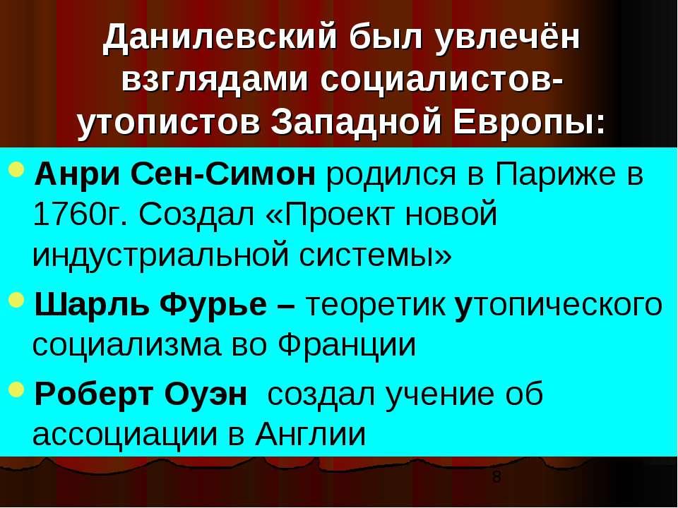 Данилевский был увлечён взглядами социалистов-утопистов Западной Европы: Анри...