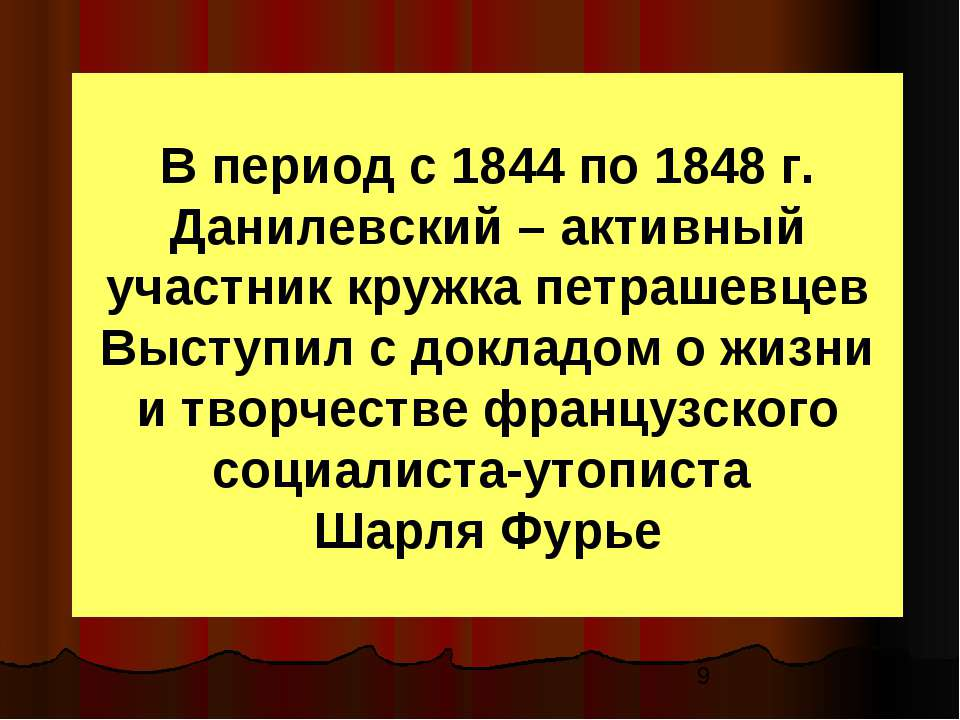 В период с 1844 по 1848 г. Данилевский – активный участник кружка петрашевцев...