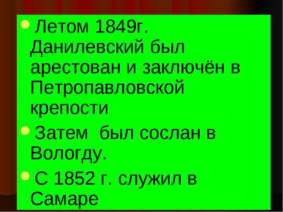 Летом 1849г. Данилевский был арестован и заключён в Петропавловской крепости ...