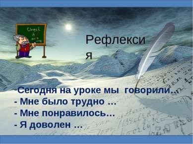 К, прилетели, кормушке, снегири, и , суетливые, красногрудые, синички. Рефлек...