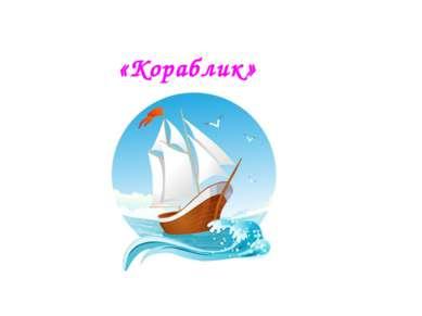 «Кораблик»