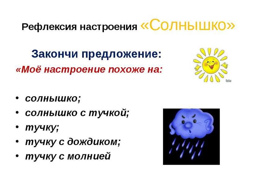 Рефлексия настроения «Солнышко» Закончи предложение: «Моё настроение похоже н...