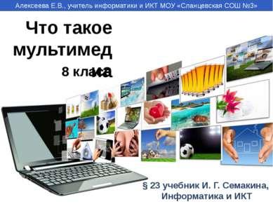 Что такое мультимедиа § 23 учебник И. Г. Семакина, Информатика и ИКТ 8 класс ...