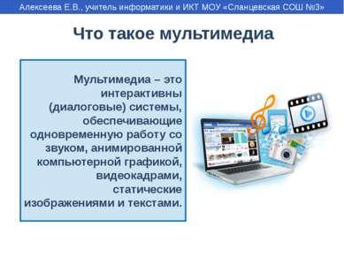 Что такое мультимедиа Мультимедиа – это интерактивны (диалоговые) системы, об...