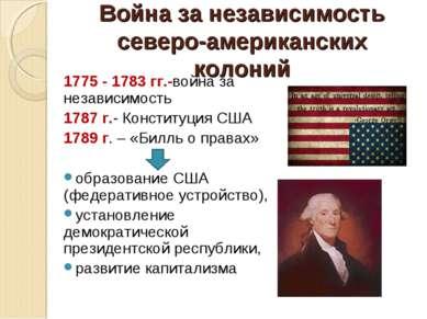 Война за независимость северо-американских колоний 1775 - 1783 гг.-война за н...