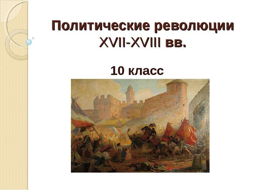 Политические революции XVII-XVIII вв. 10 класс