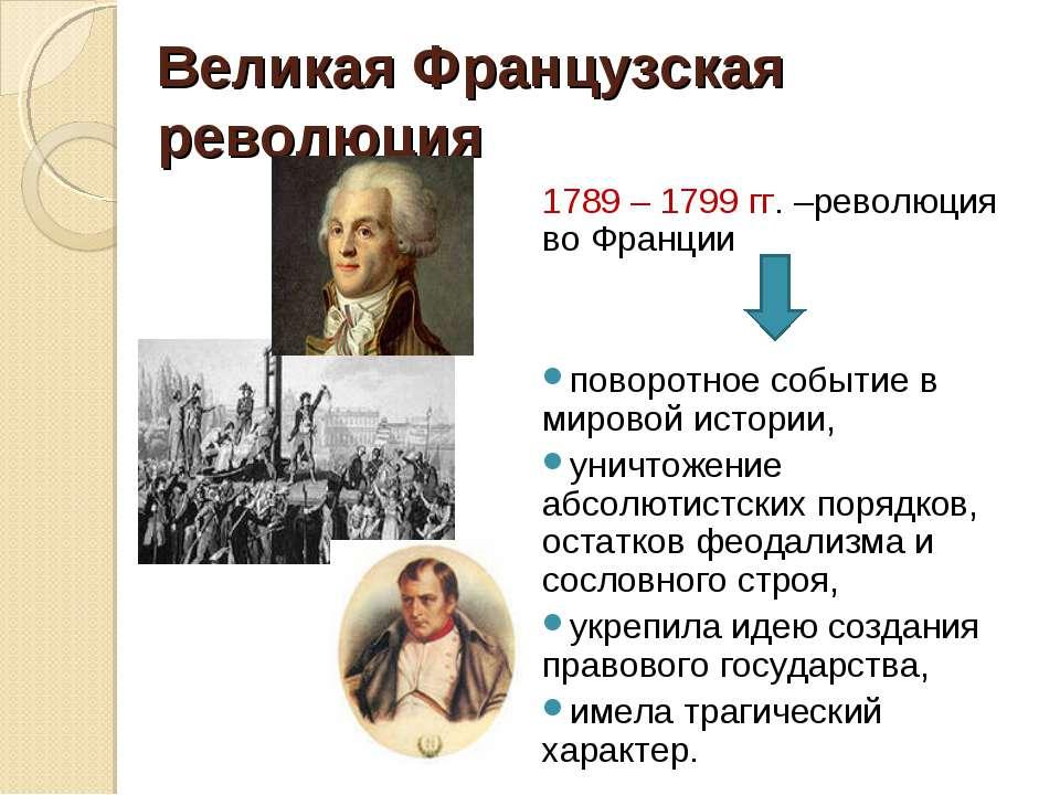 Великая Французская революция 1789 – 1799 гг. –революция во Франции поворотно...