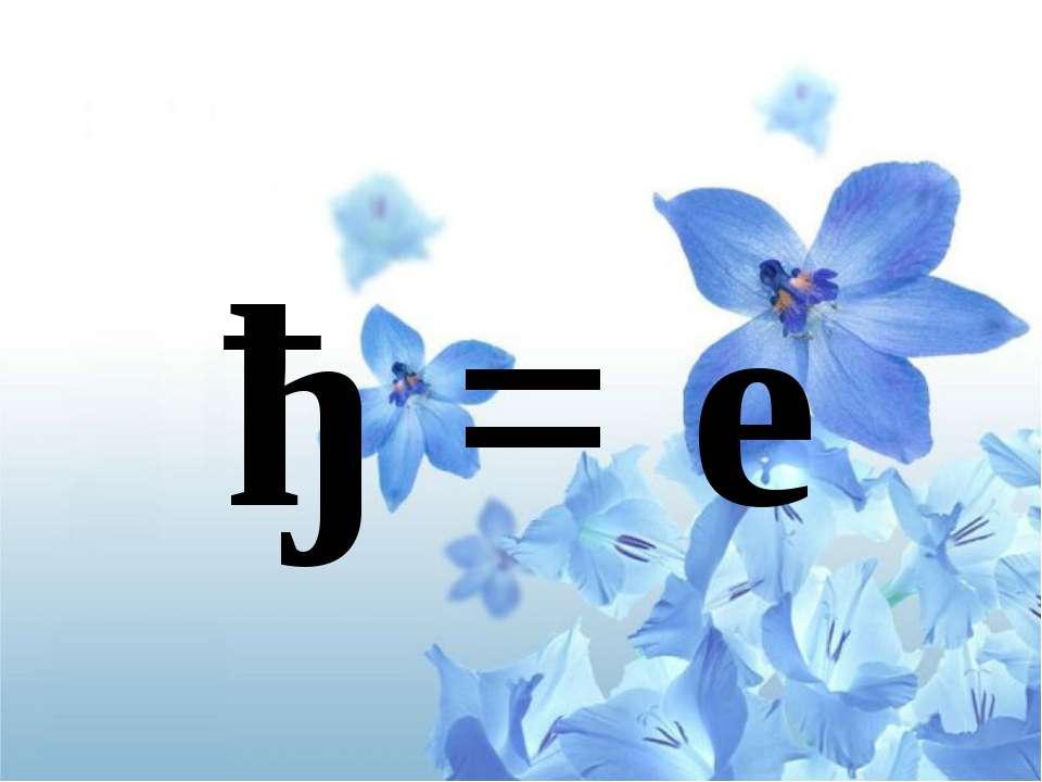 ђ = e