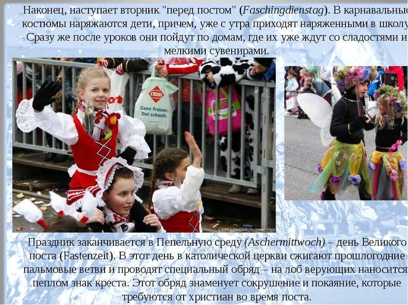 """Наконец, наступает вторник """"перед постом"""" (Faschingdienstag). В карнавальные ..."""