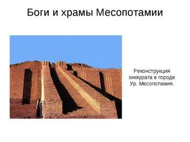 Боги и храмы Месопотамии Реконструкция зиккурата в городе Ур. Месопотамия.