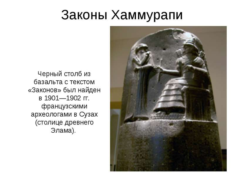 Законы Хаммурапи Черный столб из базальта с текстом «Законов» был найден в 19...